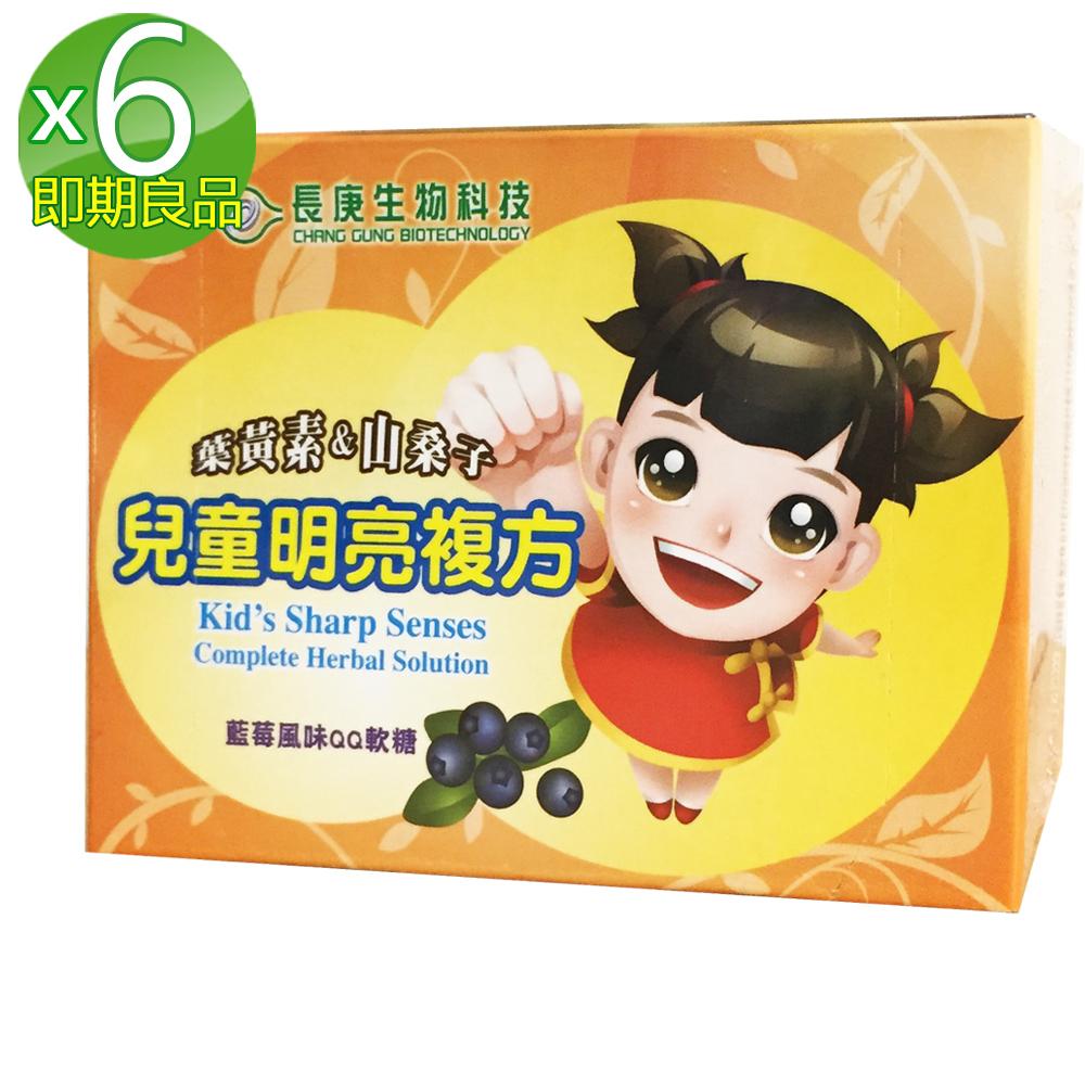 即期良品長庚生技 兒童葉黃素QQ軟糖6入_2019/10月(20粒/盒;藍莓風味)