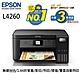 EPSON L4260三合一Wi-Fi 自動雙面/彩色螢幕 連續供墨複合機 product thumbnail 2
