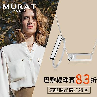 MURAT Paris 氣質女神83折 滿額贈品牌包