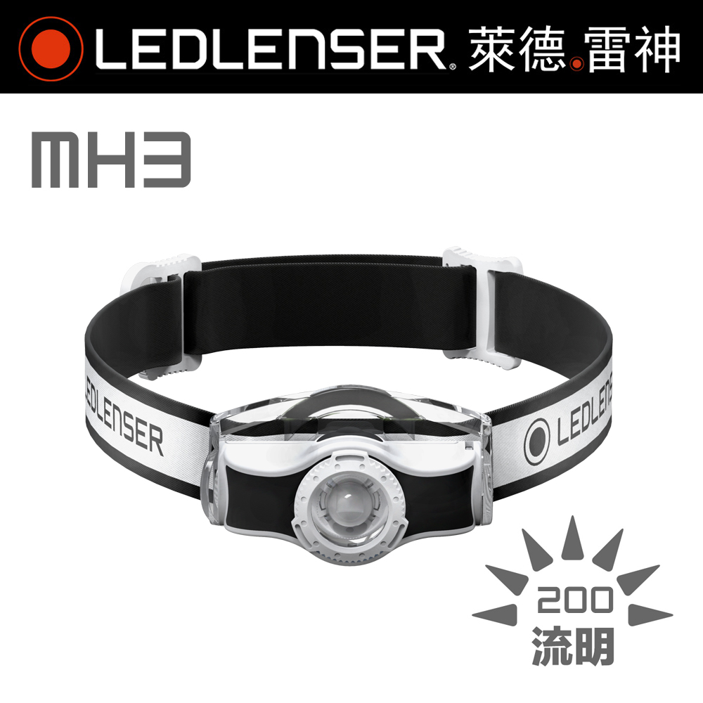 德國Ledlenser MH5專業頭燈