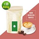 i3KOOS-風味綜合豆系列-楓糖橘香杏桃咖啡豆1袋(一磅454g/袋)
