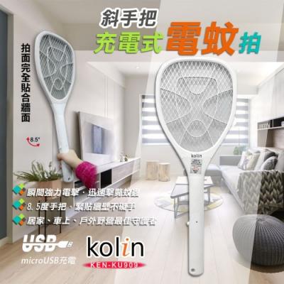 【kolin】歌林8.5度斜手把電蚊拍(KEM-KU909)