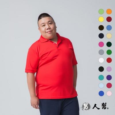 男人幫大尺碼 F0176領子加厚不變型情侶混搭短袖素面POLO衫 防蟎抗菌MIT