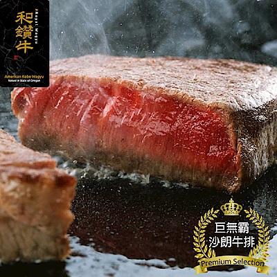 【漢克嚴選】美國和牛PRIME巨無霸沙朗牛排2片(450g±10%/片)