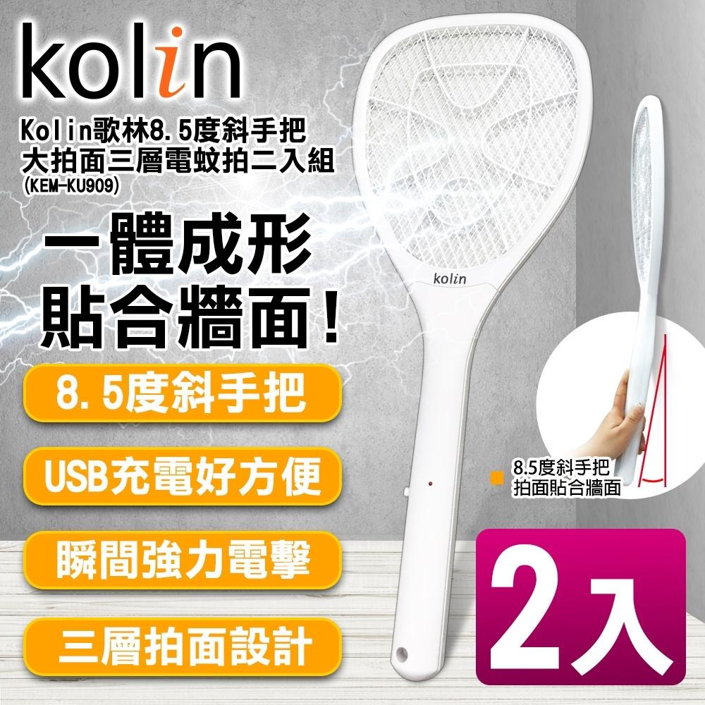 Kolin歌林8.5度斜手把大拍面三層電蚊拍二入組(KEM-KU909)