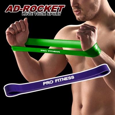 AD-ROCKET PRO FITNESS 橡膠彈力帶(紫色15-45磅)/拉力繩/阻力
