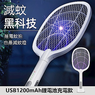 WEiDASi 電擊式捕蚊拍 USB充電式快速滅蚊電蚊拍 紫光自動誘蚊滅蚊器/捕蚊燈 附底座 WD-947
