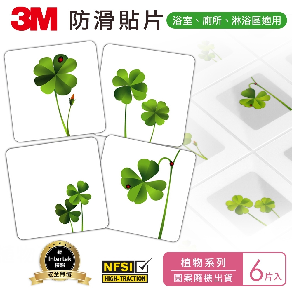 3M 防滑貼片-植物(6片)
