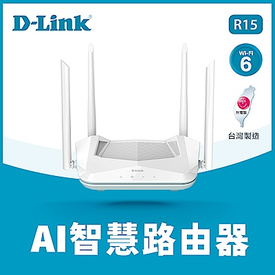 D-Link 友訊 R15 AX1500 Wi-Fi 6 雙頻無線路由器分享器 真mesh 同款產品間同系列產品間相互mesh 訊號無縫接軌無死角