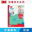 3M 9949 兒童安全防撞護角-粉綠