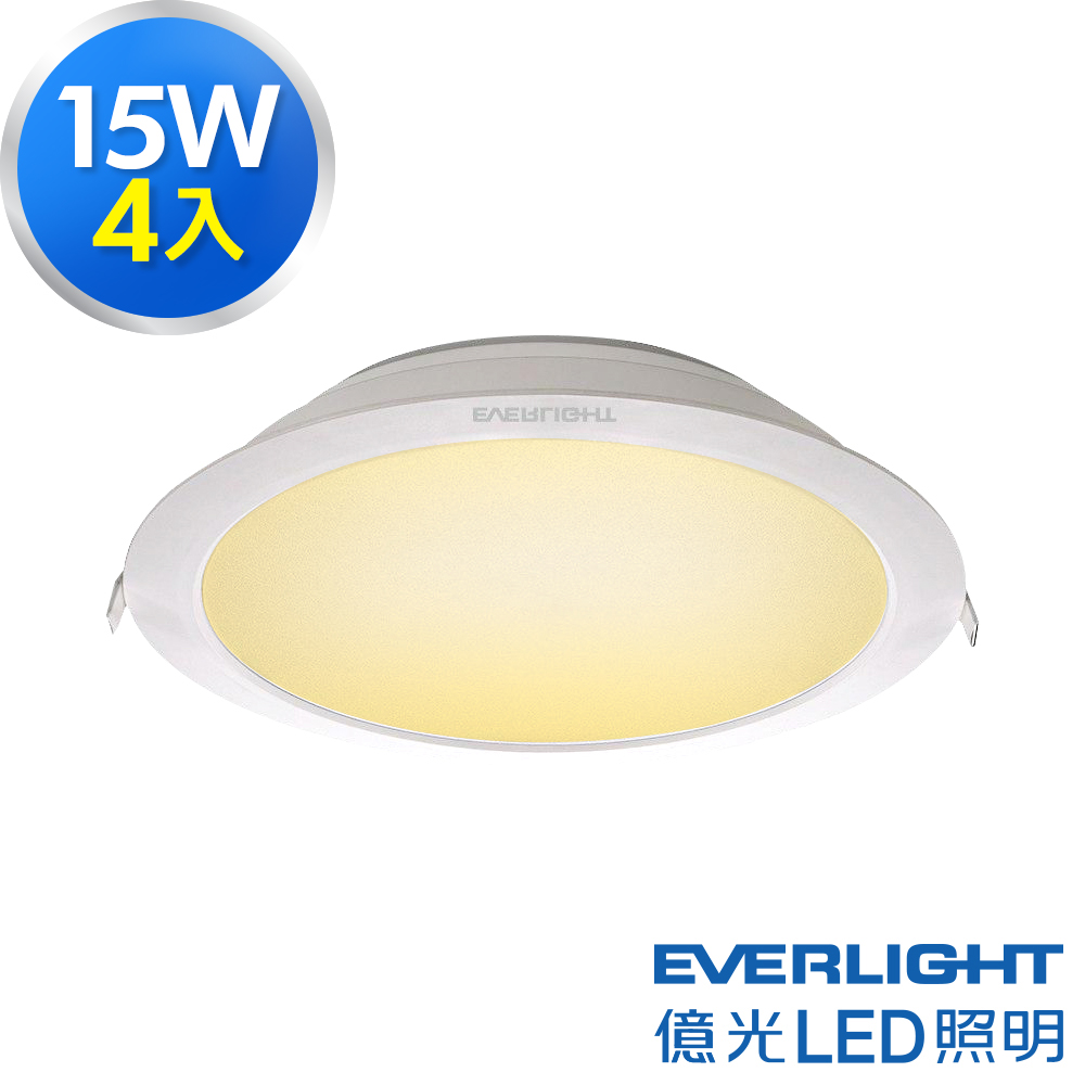 Everlight億光 星河 15W LED崁燈15CM CNS認證-黃光3000K 4入