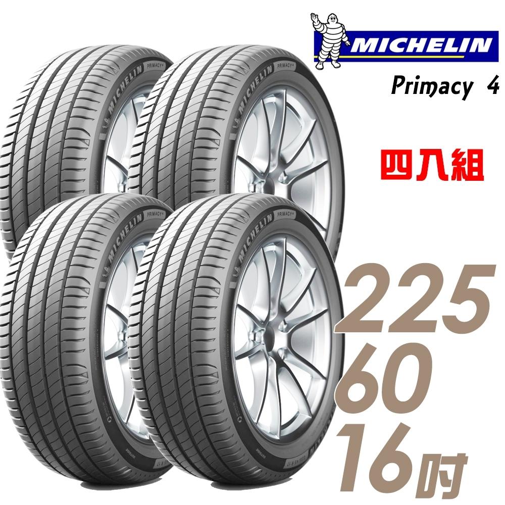 【米其林】PRIMACY 4 高性能輪胎_四入組_225/60/16(PRI4)