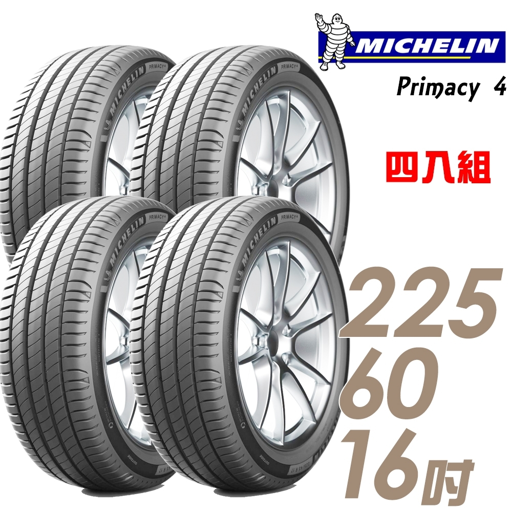 【米其林】PRIMACY 4 PRI4 高性能輪胎_四入組_225/60/16