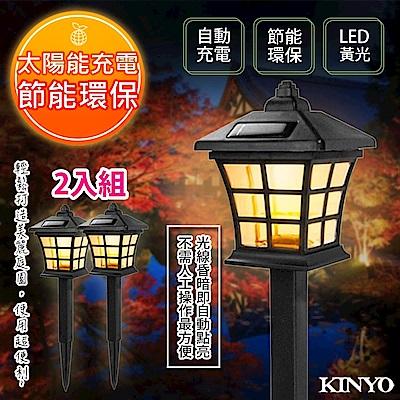 (2入組)KINYO 太陽能LED庭園燈系列-日式(GL-6023)光感應開/關