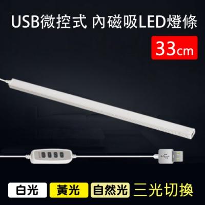33cm 3光微控式 LED內磁吸燈條