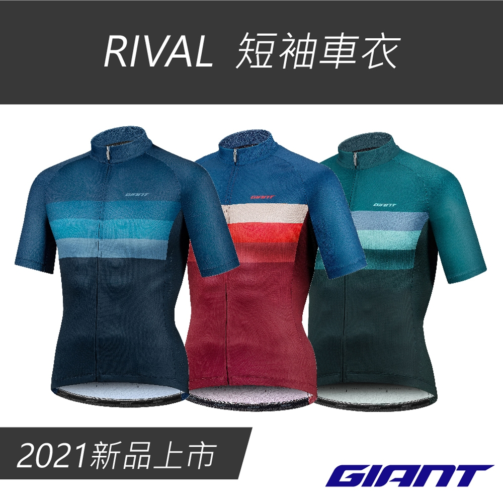 GIANT RIVAL 短袖車衣-2021新款