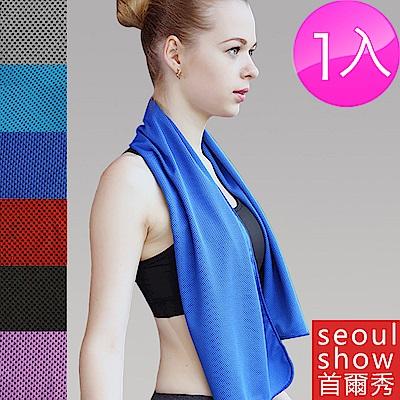 [時時樂限定]Seoul Show首爾秀 極速涼感降溫運動毛巾 6色