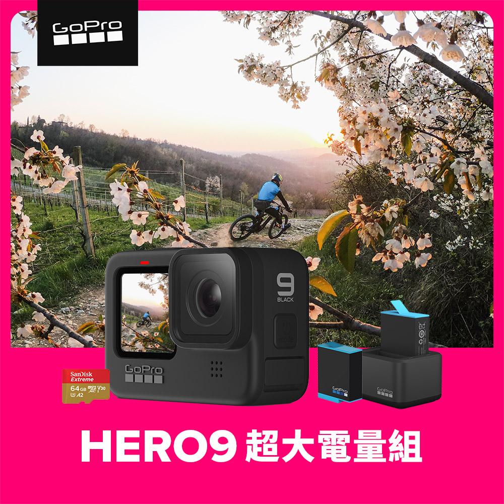 GoPro-HERO9 Black 超大電量組