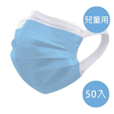 神煥 醫療口罩(未滅菌)兒童用-藍色(50入/盒) 專利可調式無痛耳帶