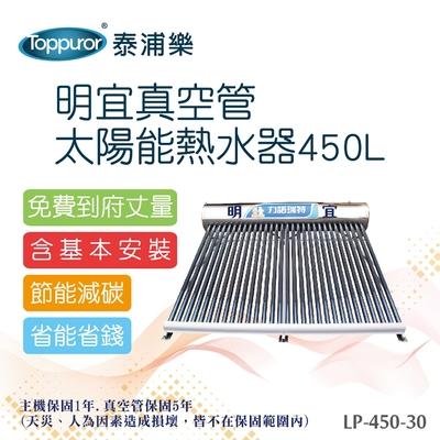 【Toppuror 泰浦樂】明宜真空管太陽能熱水器含基本安裝