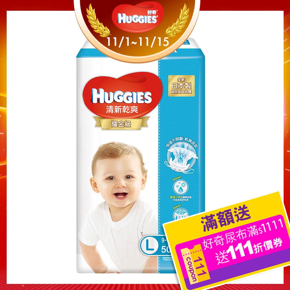 [結帳價1149]好奇 耀金級 清新乾爽紙尿褲x4包/箱(尺寸可選)