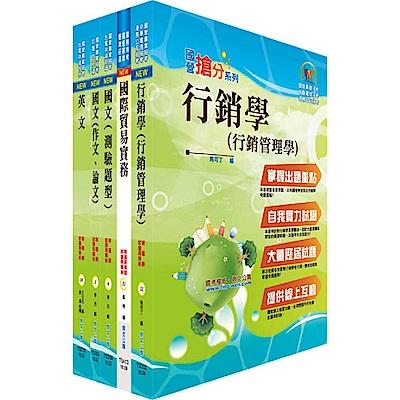 台灣國際造船公司新進人員甄試(國貿管理師)套書(贈題庫網帳號、雲端課程)