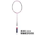 邦頓 奈米K1 碳纖維羽毛球拍 (不含球拍繩)