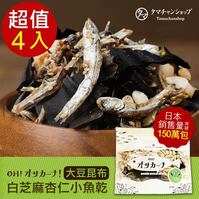 TAMACHAN SHOP 日本原裝OH!Sakana白芝麻杏仁小魚乾(大豆昆布)4入組