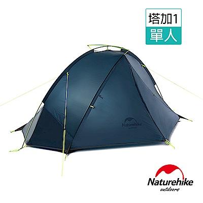 Naturehike塔加1輕量單層20D矽膠單桿單人帳篷 深藍-急