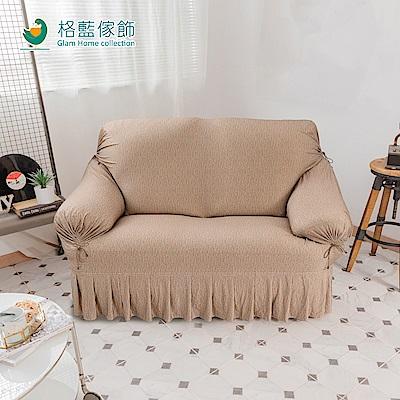 【格藍傢飾】繪影裙襬涼感沙發套 沙發罩3人座(棕黃)(彈性 防滑 全包 )