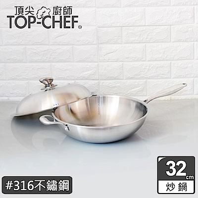 頂尖廚師 頂級白晶316不鏽鋼深型炒鍋32公分 贈鍋鏟