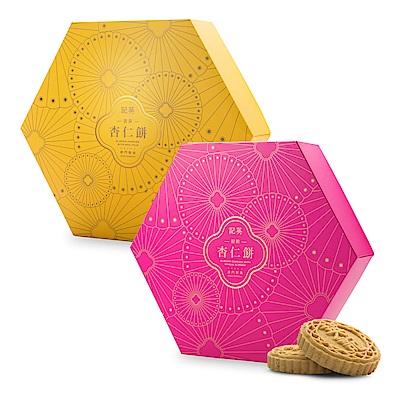 (買1送1)英記餅家 精裝禮盒-原粒杏仁餅(12入/盒) 送蛋黃杏仁餅(12入/盒)