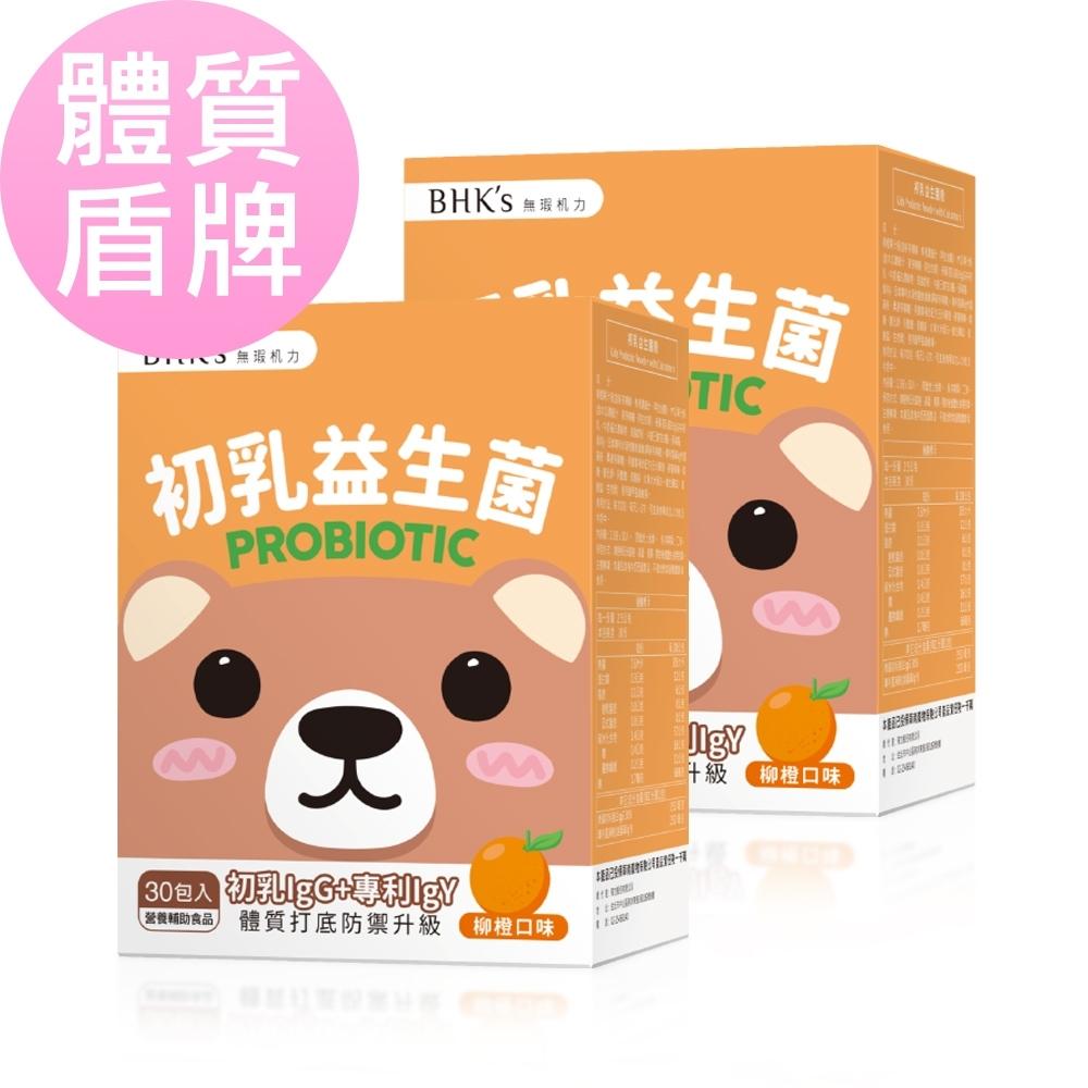 BHK's 兒童 初乳益生菌粉 柳橙口味 (2.5g/包;30包/盒)2盒組