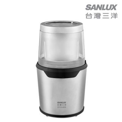 台灣三洋SANLUX可水洗乾果豆調理機 (SYCG-9220)