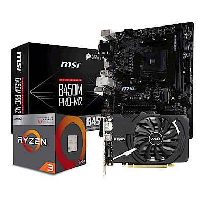微星B450M PRO M2+AMD Ryzen3 2200G+ GTX1050TI套餐組