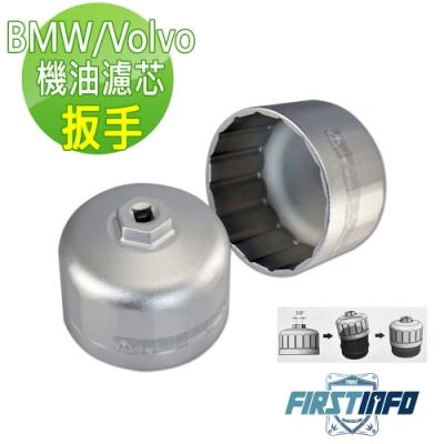 良匠工具-BMW/Volvo專用機油濾芯拆裝板手/機油芯板手 機油濾清器/拆裝扭轉器 台灣製造.