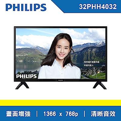 PHILIPS飛利浦 32吋 淨藍光LED液晶顯示器 32PHH4032