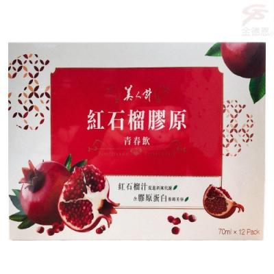 金德恩 台灣製造 華陀扶元堂 美顏光彩紅石榴膠原青春飲1盒12包