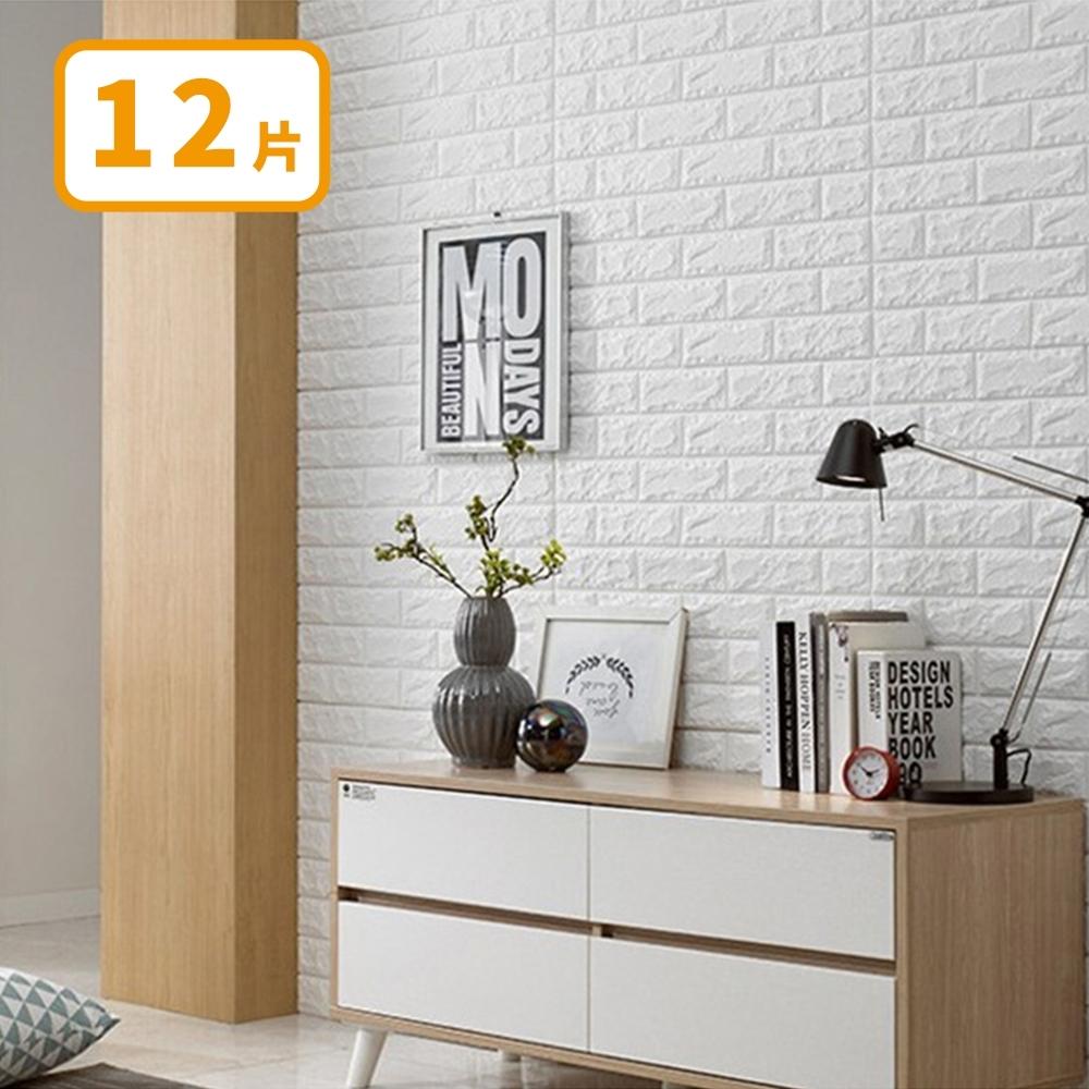 【家適帝】重覆貼 3D立體防撞隔音泡棉壁貼12片- 白色