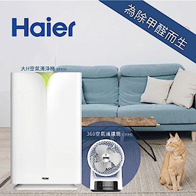 Haier海爾 10-20坪 醛效抗敏大H空氣清淨機 AP450 送循環扇
