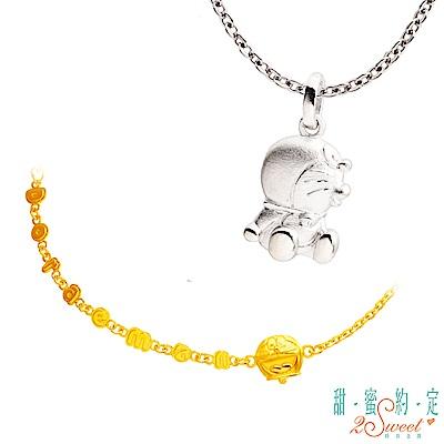甜蜜約定 Doraemon Kiss Me!哆啦A夢純銀墜子+歡樂黃金手鍊