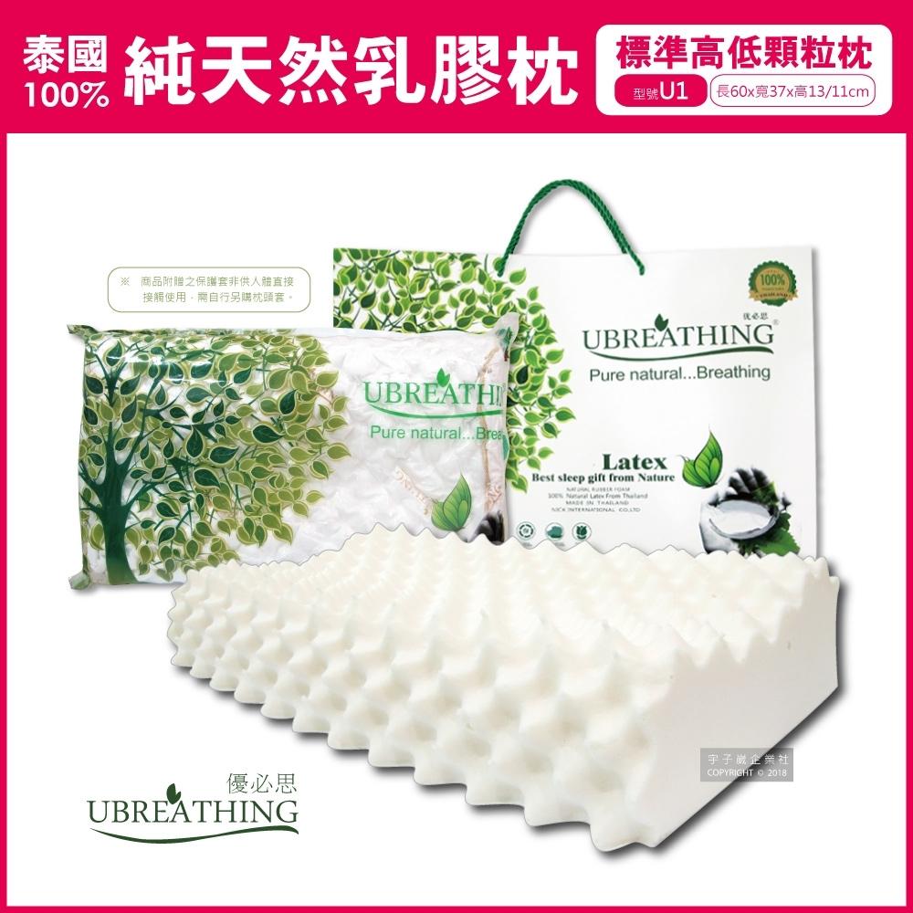 泰國UBREATHING優必思-100%純天然乳膠枕頭-標準高低顆粒枕U1款(原廠授權官方正品)