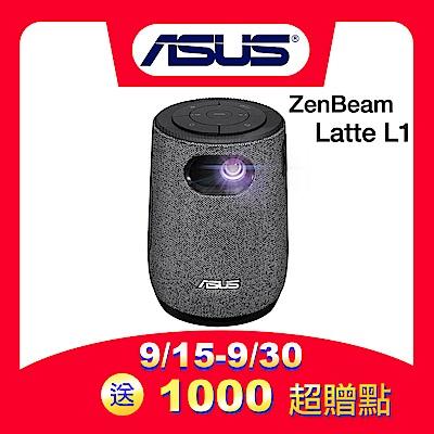 ASUS ZenBeam Latte L1 無線藍芽行動投影機
