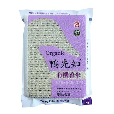 鴨先知 有機香米(1.5kg)