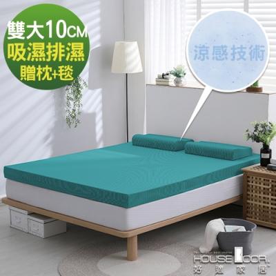 House Door 吸濕排濕表布10cm藍晶靈涼感記憶床墊全配組-雙大6尺