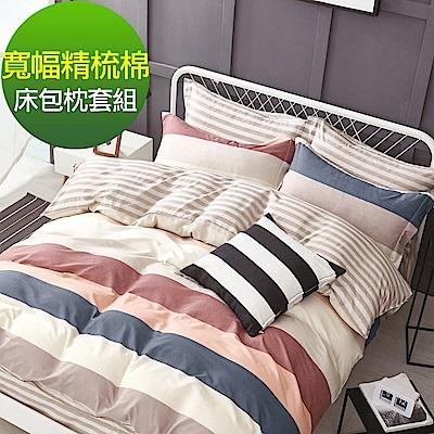 La lune 100%台灣製40支寬幅精梳純棉雙人加大床包枕套三件組 生活浮影