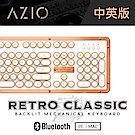 AZIO RETRO POSH BT 藍芽真牛皮打字機鍵盤(PC/MAC)中英鍵帽
