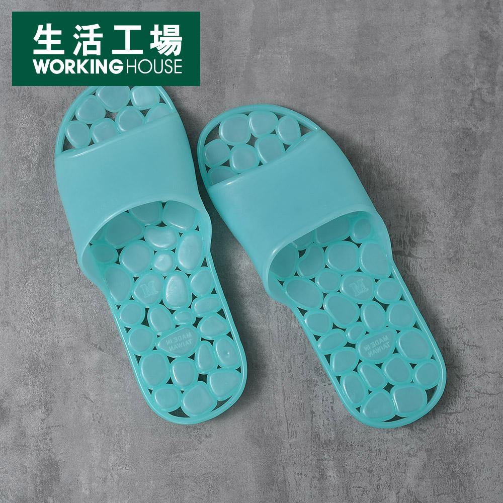 【品牌週全館8折起-生活工場】漾綠仿石浴室拖鞋(M)