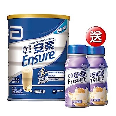 亞培 安素優能基粉狀配方香草口味(850gx2入)+贈品 亞培安素高鈣液(237ml)x2