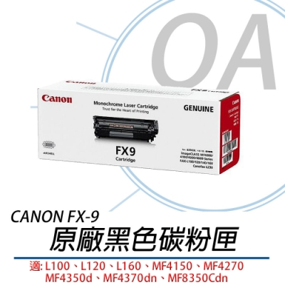 佳能 Canon FX-9 原廠黑色碳粉匣